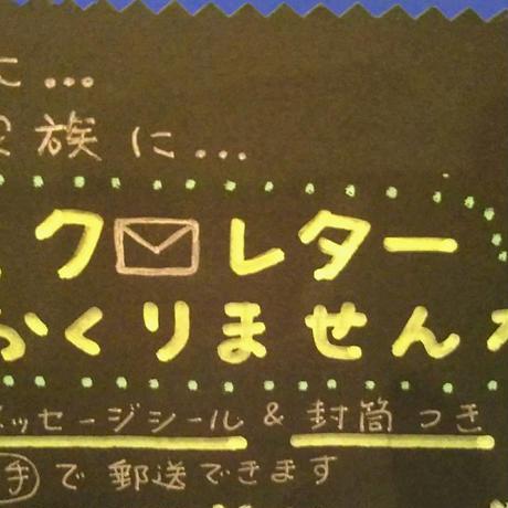 【マスクレター】布マスクとメッセージシール、封筒のセット(2セット)