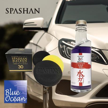 白い車の強い味方!!【SPASHAN】Dr.ケアコレ  水垢バスター200ml・スポンジマカロンのセット!