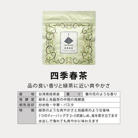 四季春茶 TEA BAGS (2g×7bags) 1袋