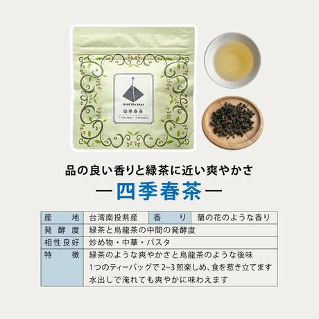 四季春茶&東方美人 TEA BAGS          2袋セット(飲み比べセット)