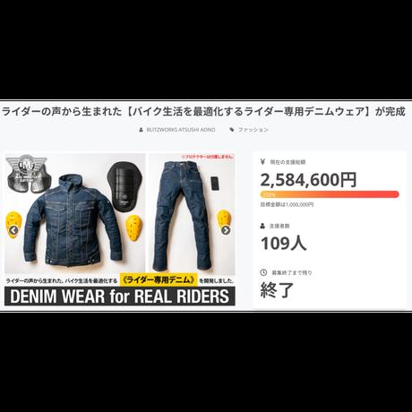 【日本製】ライダー専用デニムジャケット / U02GT-21S00
