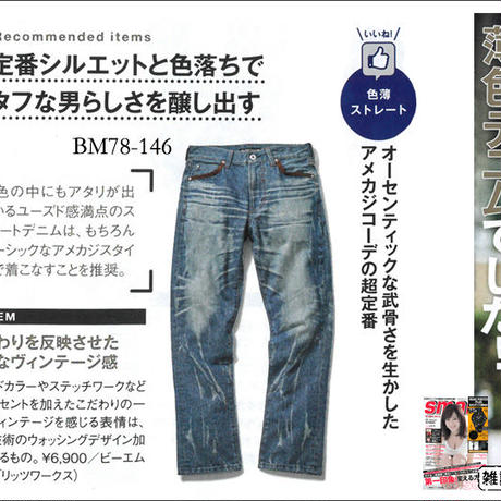 BMC  BM68 LOOSE & BM78 REGULAR  / BM68 & BM78