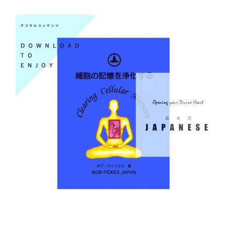 [デジタルダウンロード商品]電子書籍 EPUBファイル: 細胞の記憶を浄化する (¥1,100 )