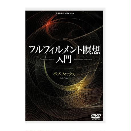 🌟瞑想にご興味がある方、ELM瞑想にご興味のある皆様へ🌟 [DVD]フルフィルメント瞑想(現ELM瞑想)入門 (¥4,180→1,254)