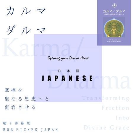 [デジタルダウンロード商品]電子書籍 EPUBファイル: カルマ/ダルマ (¥1,100 )