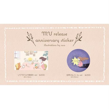 MV release anniversary sticker  [ ソクラテスと朝食を.ver  / 世界オルゴール.ver ]