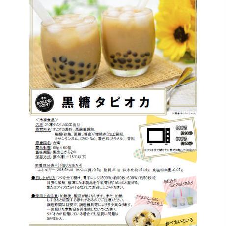 黒糖タピオカセット(6個)