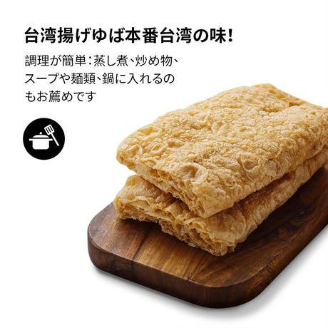 台湾揚げゆば(炸豆皮)