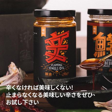 チリオイル(辣油)