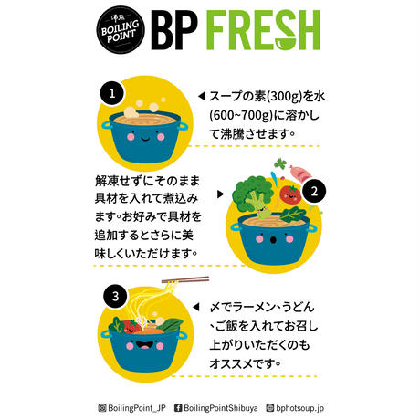 BPオリジナル(原味湯磚)
