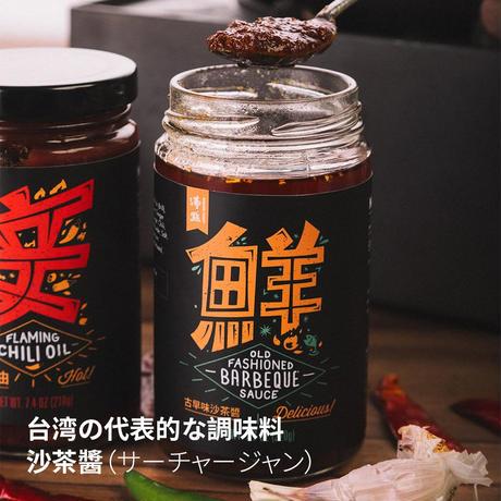 サーチャージャン(古早味沙茶醬)