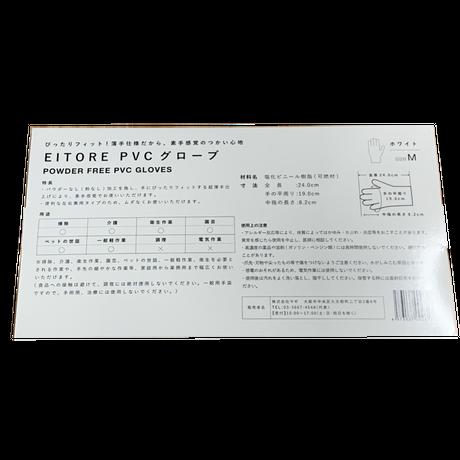 PVC-01 PVC手袋