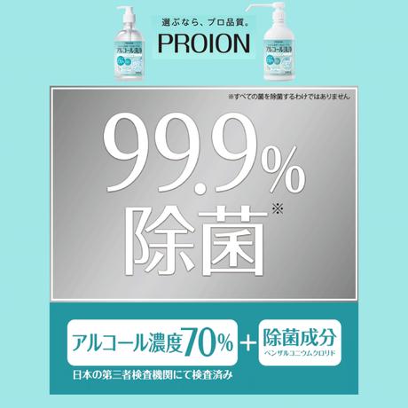 プロイオン アルコールハンドミスト 5L