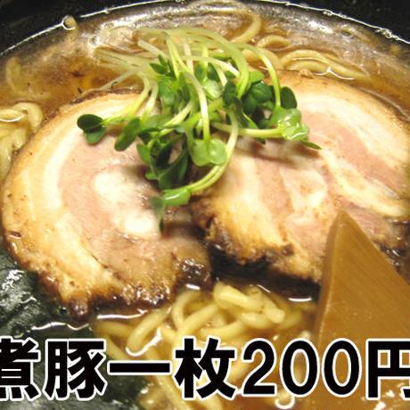 煮豚(一枚200円)