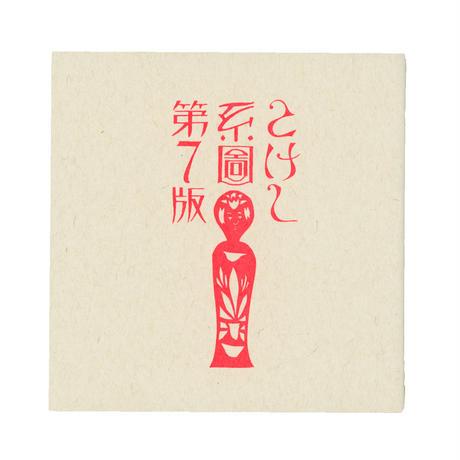COCHAE / こけし系図