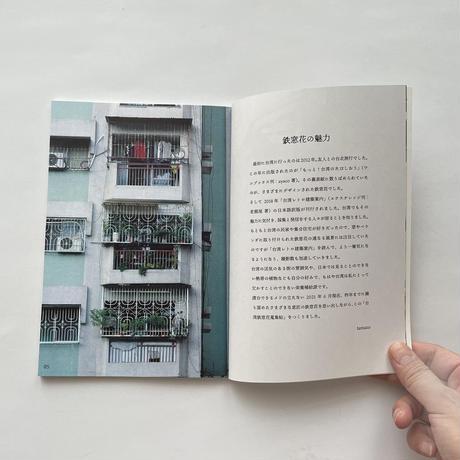 鉄窓花書房 tamazo / 台湾鉄窓花蒐集帖・マスクケースセット