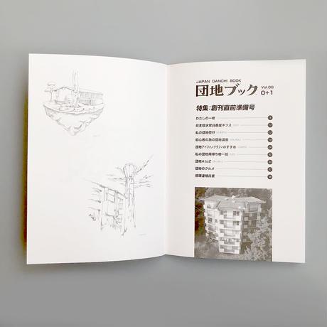 チーム4.5畳  /  団地ブック 0/1合併号  [BOOK]