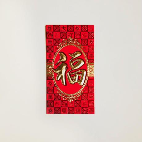 福 ご祝儀袋・ポチ袋   3pcs  [ Taiwan Select ] / 83 SELECT