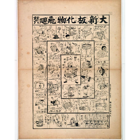 83SELECT / 手ぬぐい 湯本豪一コレクション 妖怪づくし |2-Type