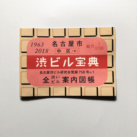 名古屋渋ビル研究会 / 名古屋渋ビル手帖  [中日ビル特集号]