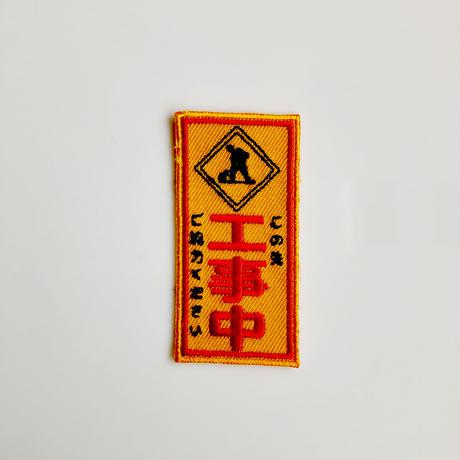83SELECT / 刺繍ワッペン [工事現場 ] |3-Type