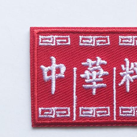 83SELECT / 刺繍ワッペン [ 町の布 ]  5-Type