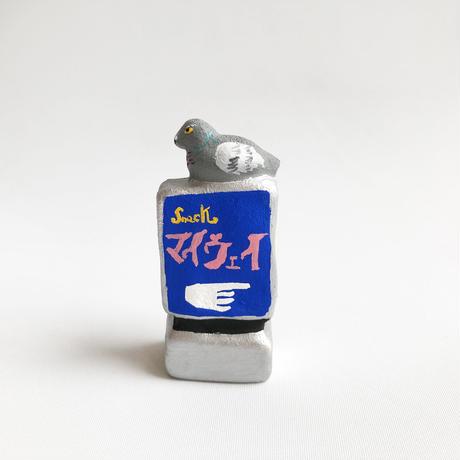 habotan / スナックマイウェイと鳩|土人形 : 12