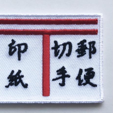 83SELECT / 刺繍ワッペン [ 道路 ] |4-Type