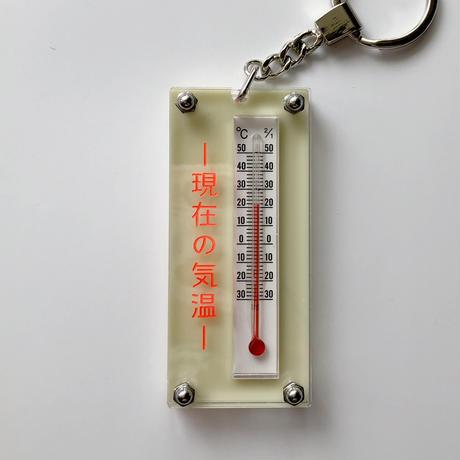 卒業生代表 / 現在の気温キーホルダー 2-Color