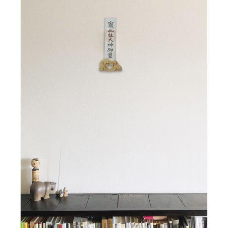 伊川彫刻店 / お札立て 荒波 MH-01 [受注生産]