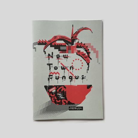 ヘルミッペ / 作品集 New Town Fungus  [ BOOK ]
