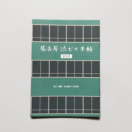 名古屋渋ビル研究会 / 名古屋渋ビル手帖  [創刊号]