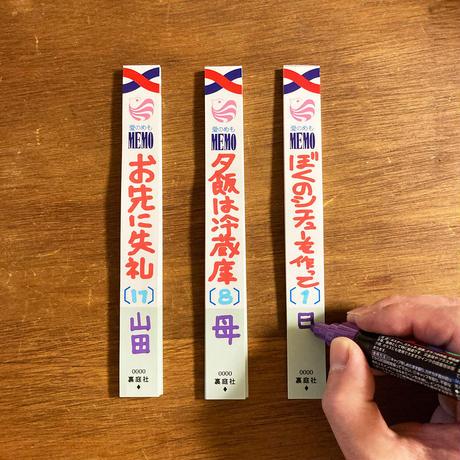 バックヤード / コミック背表紙風メモパッド
