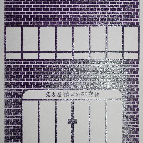 名古屋渋ビル研究会 / ビルノート