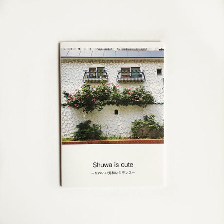 haco / Shuwa is cute 〜かわいい秀和レジデンス〜  [BOOK]