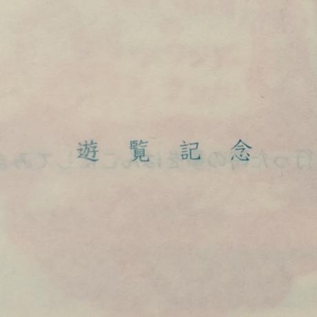 ポン豆ヤ / 遊覧記念  [BOOKS]