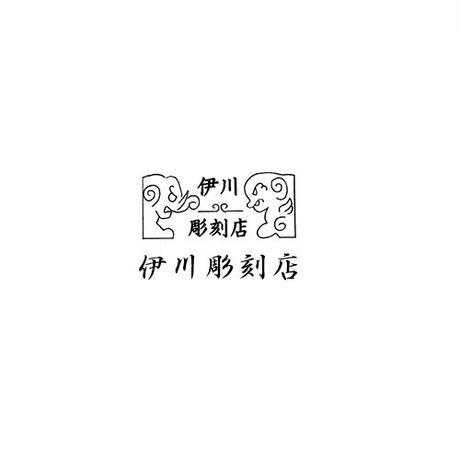 大村 卓 ・伊川彫刻店 / ClouD 木彫りのダンベル 500g|6-Type [受注生産]