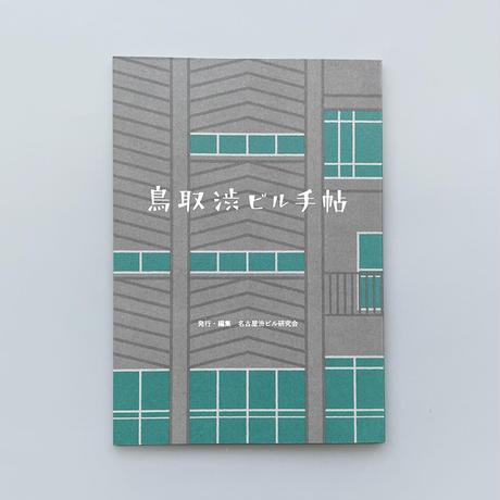 名古屋渋ビル研究会 / 鳥取渋ビル手帖|ステッカー・ビルカレーレシピ付き