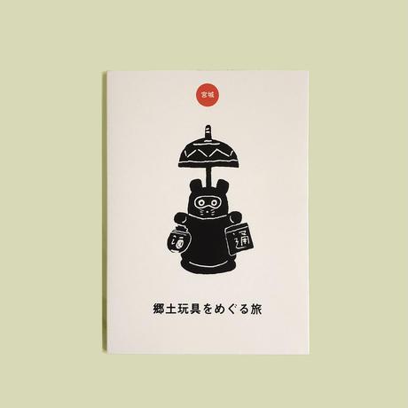 ENMOYUKARITO / 郷土玩具をめぐる旅 宮城 [BOOK]