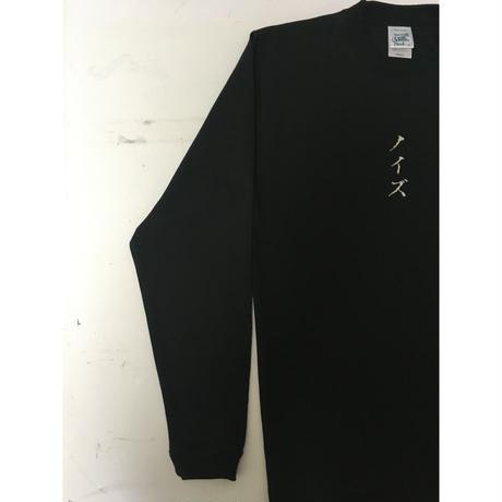 刺繍する犬 / Geek Handstitch Long Sleeve T-shirt  ロンT |ノイズ(明朝体)