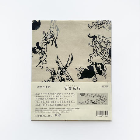 83SELECT / 手ぬぐい 百鬼夜行(注染)