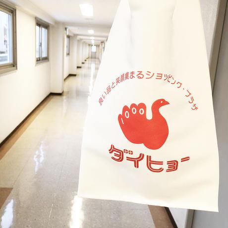 レジ袋再現エコバッグ  /  卒業生代表