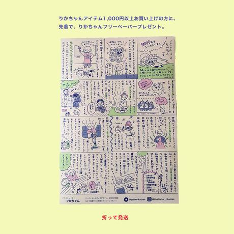 りかちゃん / コアラくんポーチ