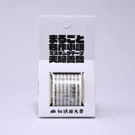 和紙田大學 / 名作小説マスキングテープ「夫婦善哉」