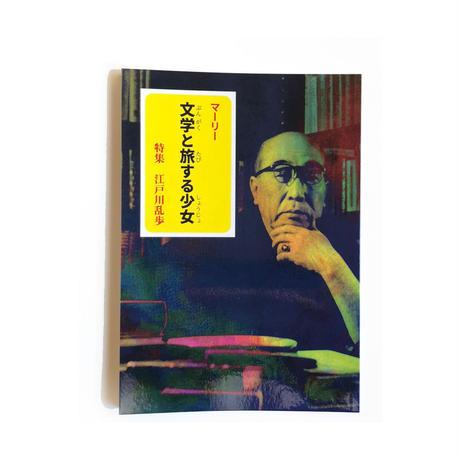 文学と旅する少女  特集 江戸川乱歩 [BOOK] / マーリー