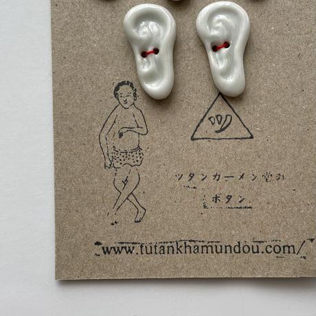 ツタンカーメン堂 / 耳ボタン 磁器|5セット