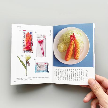 クレハフーズ  /  100均商品だけで食品サンプルを作ってみた【BOOK】