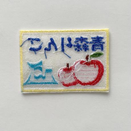 83SELECT / 刺繍ワッペン [ 箱買い ]  2-Type