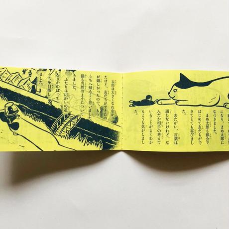 ポン豆ヤ / まめ太郎と猫  [BOOKS]