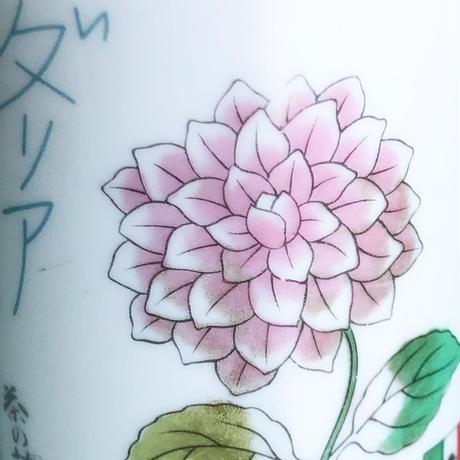 永井ミキジ / お茶屋さんのノベルティ 湯飲み [個物]  2-Type
